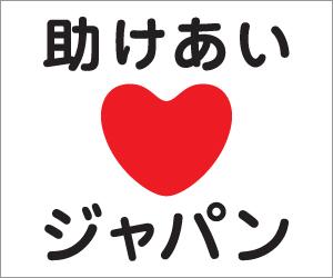 20110402助けあいジャパン
