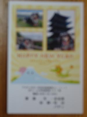 年賀状ピンぼけP1080853