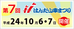 banner_dashimatsuri07.jpg