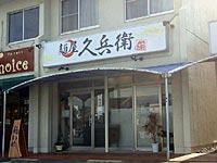 m_kyuubei.jpg
