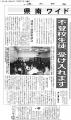 1996年12月21日 ニコラ、浦和にて進路相談会開催