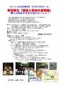 ぱいでぃあ社会体験学習:埼玉県立「歴史と民俗の博物館」を訪ねて