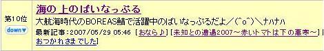 20070530062538.jpg