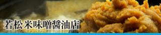 フロンティア味噌