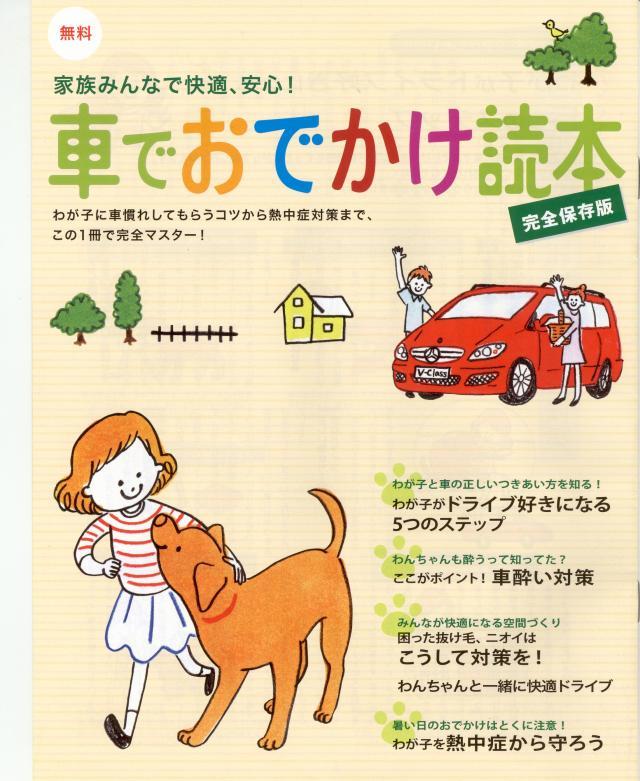車でお出かけ_convert_20110716121627