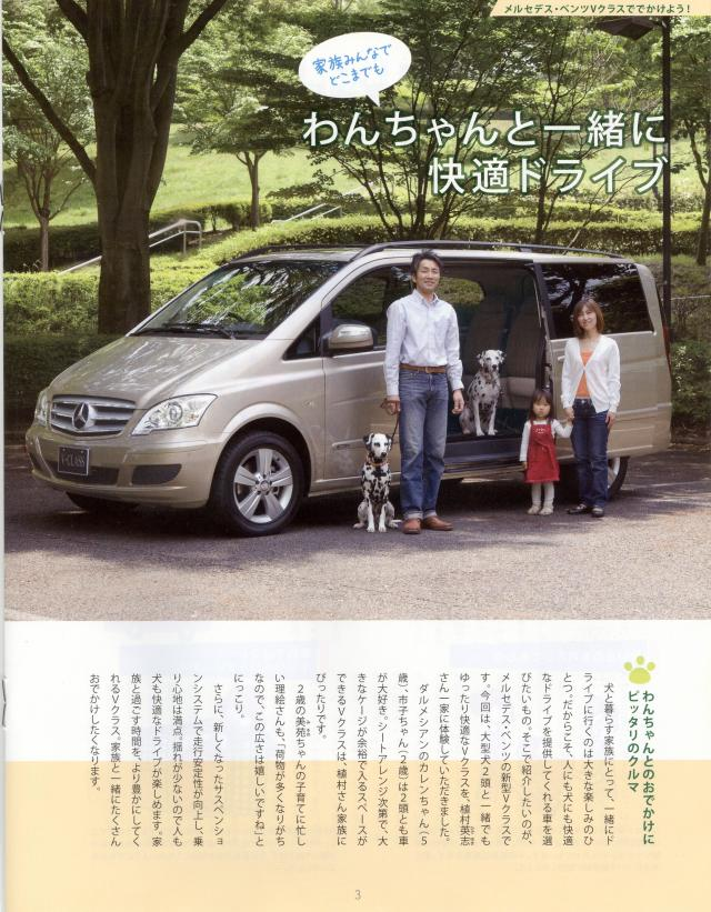 ワンちゃんと_convert_20110716121935