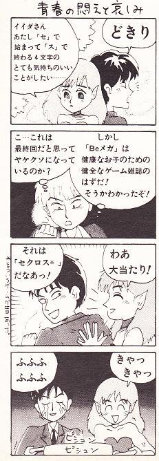セクロスの起源資料:1990年11月号BEEPメガドライブ、「メガドラマン9X」