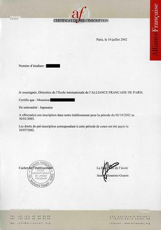 アリアンス・フランセーズ・パリの入学許可書