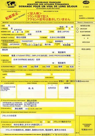 ビザ申請書(表)