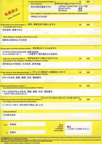 ビザ申請書(裏)