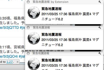 緊急地震速報4