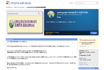 arthquake
