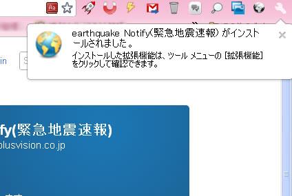 arthquake2