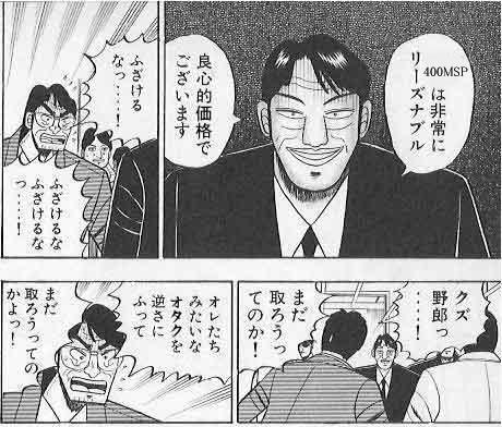kaiji_00.jpg