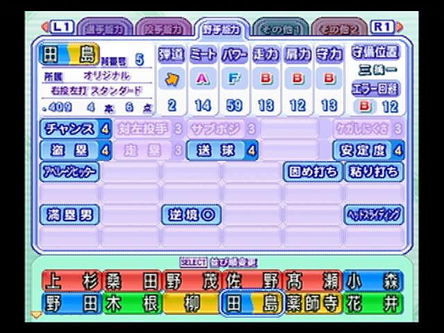 CodePark**Wii用改造コード**