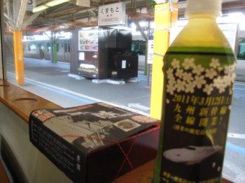 熊本駅発車前