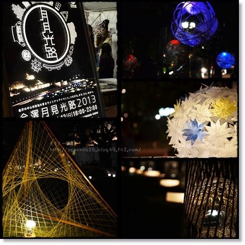 月見光路2013 5-1