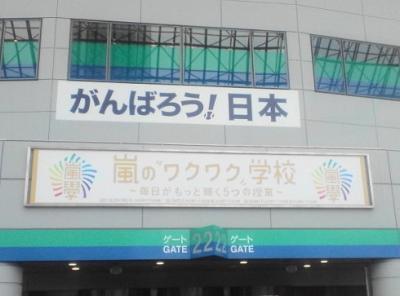 arashi gakko