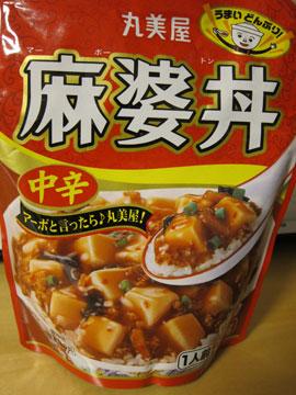 1111マーボー丼