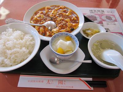 1203マーボー豆腐