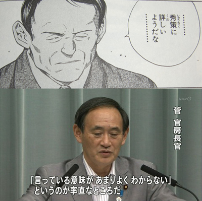 SugaGokiso2013.jpg