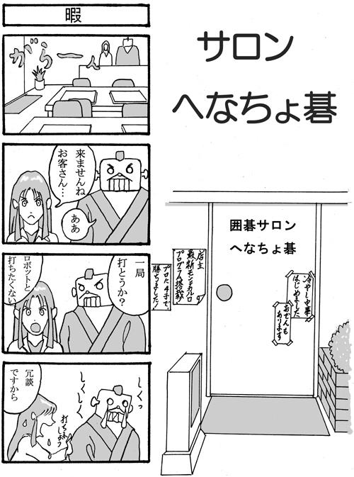 henachoko01-01.jpg