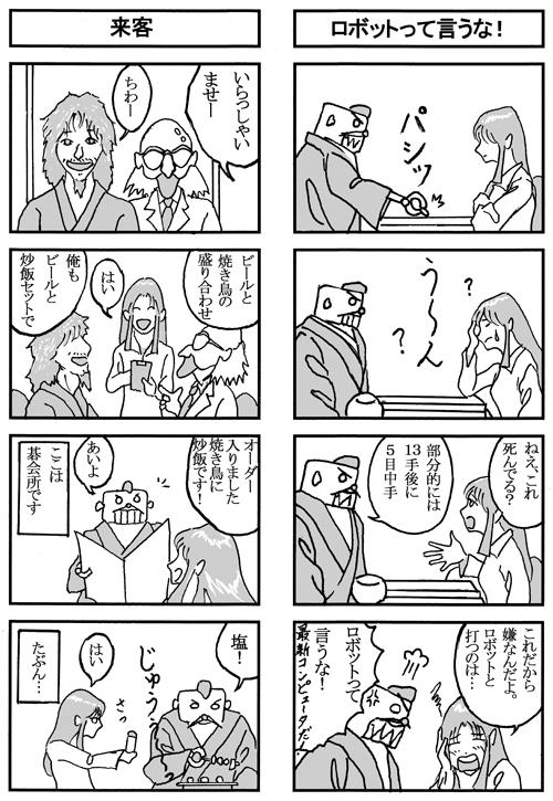 henachoko01-02.jpg