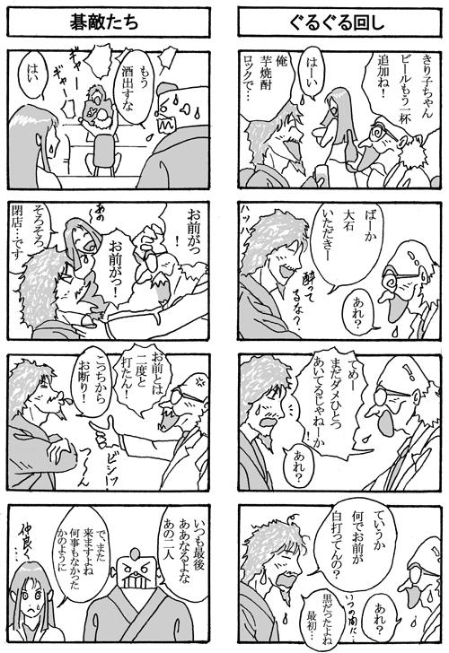 henachoko01-03.jpg