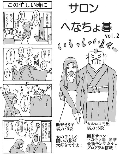 henachoko02-01.jpg