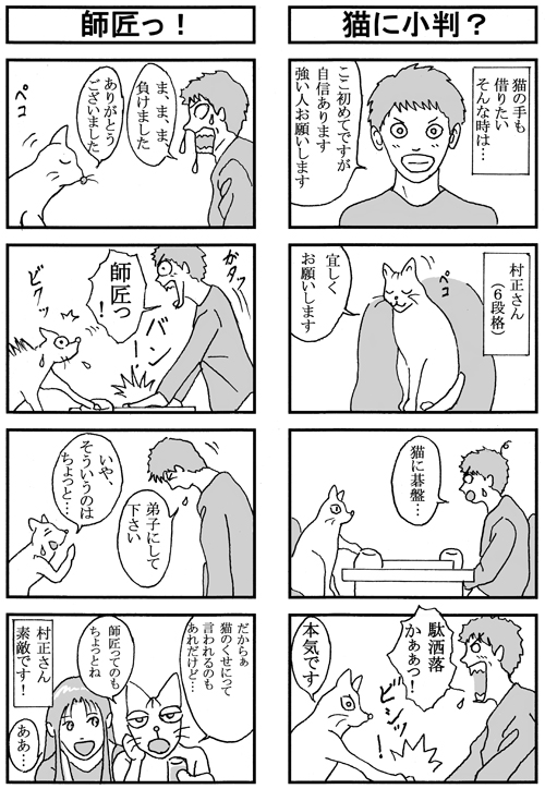 henachoko02-02.jpg
