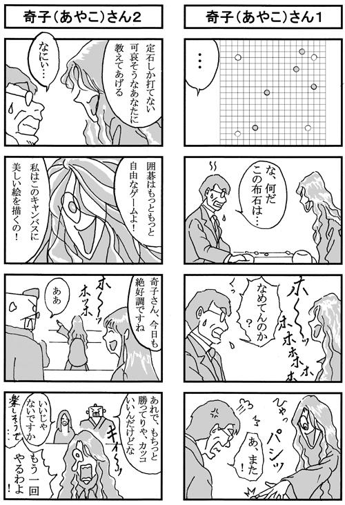 henachoko02-03.jpg