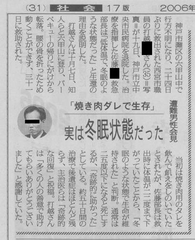 uchikoshisan2013.jpg