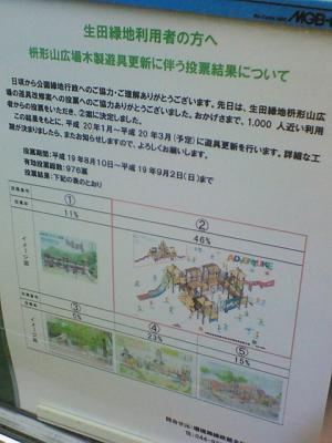 生田緑地1