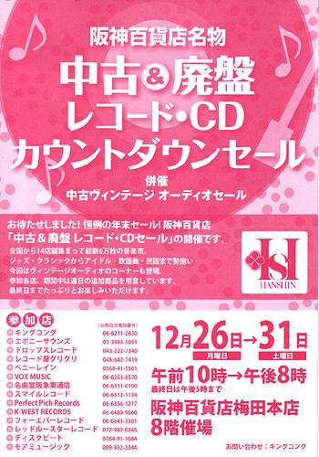 阪神百貨店_2011_12