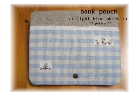 bank-pouch-light-blue-ahiru2.jpg