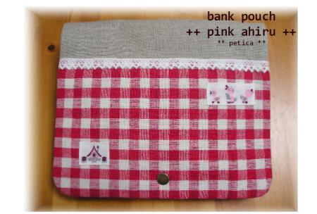 bank-pouch-pink-ahiru.jpg