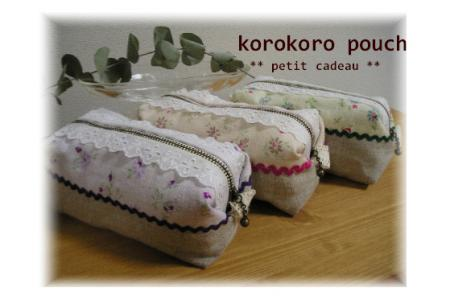 korkoro-pouch-3colors.jpg