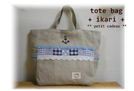 tote-bag-ikari-blue1.jpg