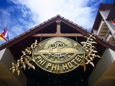 ピピホテル ピピ島 プーケット