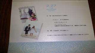 みきティ結婚式