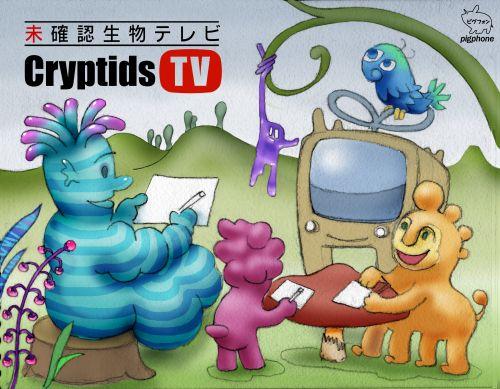 未確認生物テレビ 初期イメージ