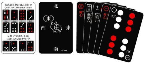 天九紙牌 カード
