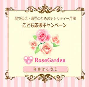 rosega1.jpg