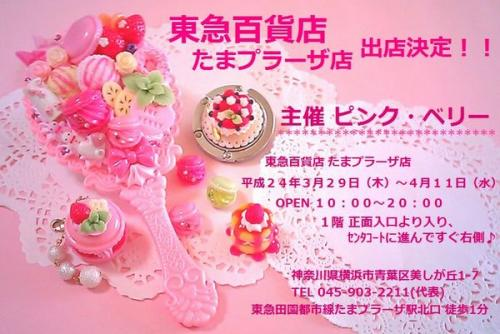 東急百貨店たまプラーザ店にてスイーツデコイベント開催!!