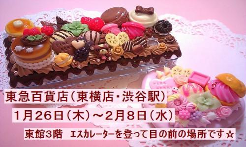 東急百貨店(東横店・渋谷駅)4回目の出店!!