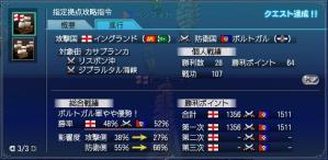 新大海戦1日目