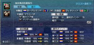 イボ大海戦2日目