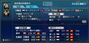 イボ大海戦 1日目