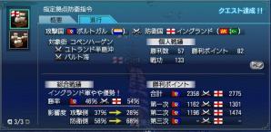 コペ大海戦2日目