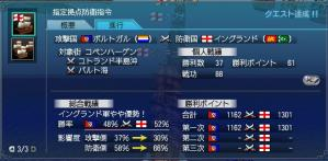 コペ大海戦1日目